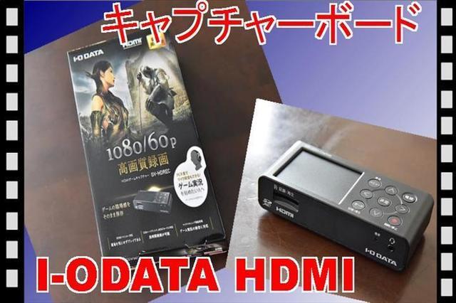 I-ODATA HDMI_R.jpg